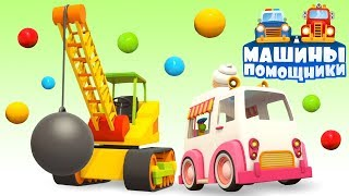 Download Развивающие мультфильмы для детей про машинки помощники. Учим цвета Video
