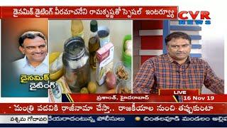 జ్వరం వచ్చిందా? అయితే ఈ సింపుల్ హోం రెమెడీ.|  Veeramachaneni Ramakrishna Health Tips | CVR News