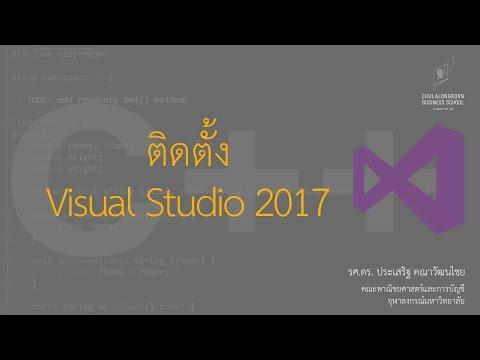 สอน C++: การติดตั้ง Visual Studio 2017