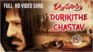Raktha Charitra | Dorikithe Chastav | full Video Song | HD #AjArts
