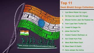 Top 11 Desh Bhakti Song | Best Patriotic songs | Desh Bhakti Songs | Jukebox