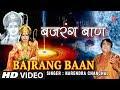 बजरंग बाण, Bajrang Baan By Narendra Chanchal I Full HD Video Song I Hamre Ramji Ko Ram Ram Kahiye