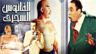 Al Fanos Al Sehry Movie    فيلم الفانوس السحري