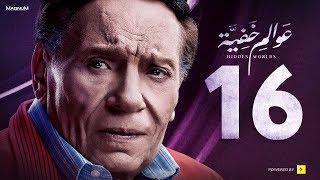Awalem Khafeya Series - Ep 16 | عادل إمام - HD مسلسل عوالم خفية - الحلقة 16 السادسة عشر