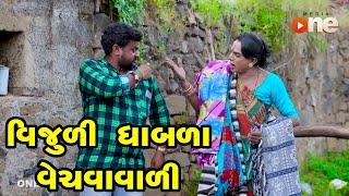 Vijuli Dhabla Vechavavali  |  Gujarati Comedy | One Media | 2020