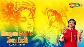 Latest Kumar Vishu Krishna Bhajan   Ghungroo Baandh Ke Meera Nachi   घुंघरू बाँध के मीरा नाची