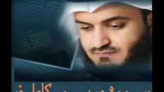 سورة مريم كاملة بصوت مشاري بن راشد العفاسي