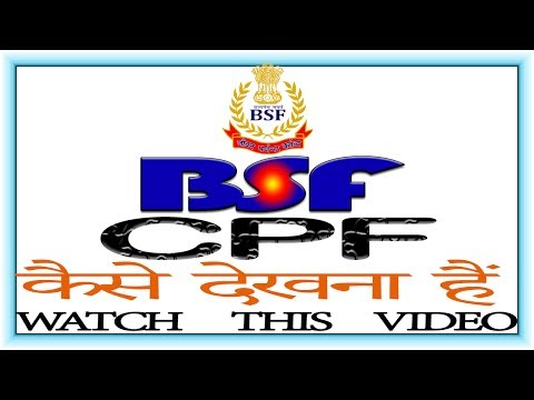 How To See BSF CPF In 2004 To 2017