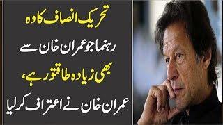 PTI Ka Woh Rehnuma Jo Imran Khan Se Bhi Zyada Taqatwar Hai