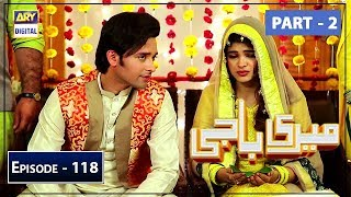 Meri Baji Episode 118 - Part 2 - 13th June 2019 | ARY Digital Drama