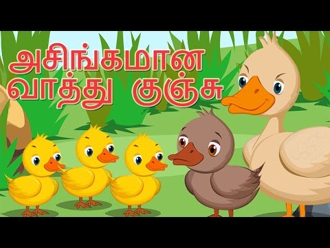 The Ugly Duckling Tamil Fairy Tales   அசிங்கமான  வாத்து குஞ்சு   தமிழ் கற்பனைக் கதைகளில்