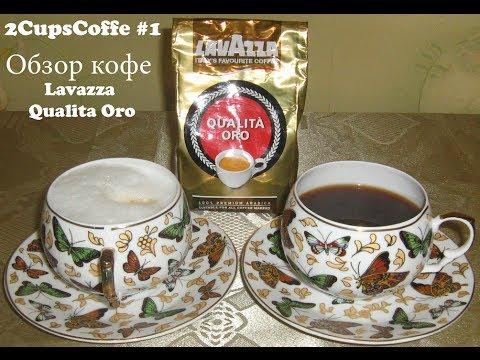 2CupsCoffee #1 - Обзор кофе (отзывы) Lavazza Qualita Oro (Премиум кофе)