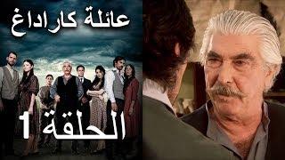 Mosalsal Ailat Karadag - عائلة كاراداغ - الحلقة 1