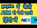 Download how to add money in paytm account MP3,3GP,MP4