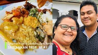 Srilankan Food & Dambulla Cave, Sri Lanka Travel Vlog EP #3