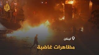 🇱🇧 زيادة الضرائب تشعل الشارع اللبناني غضبا