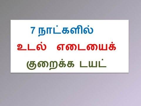 உடல் எடை குறைய டயட் 7 Days Weight Loss Diet Tips Tamil