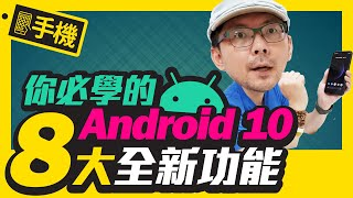 Download Android 10正式升級發佈 l Android 10必學8大功能[安卓] Video