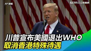 雙招反制中國!川普宣布美國退出WHO 取消香港特殊待遇|三立新聞網SETN.com