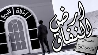 Ard El Nefaq Movie - فيلم ارض النفاق