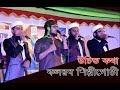 Song:উচিত কথা/Kalarab Shilpigosthi