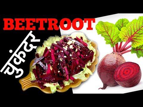 ✅ अति मिठो | BEETROOT Recipe | चुकंदर कसरी बनाउने ?  | Healthiest Food to eat  🍴 109