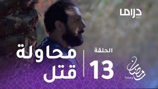 عطر الروح - الحلقة 13 - منصور يطارد حسام ويحاول قتل زوجته