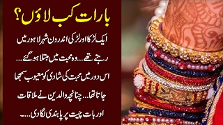Baraat Kab Laoun - A Short Love Story In Urdu