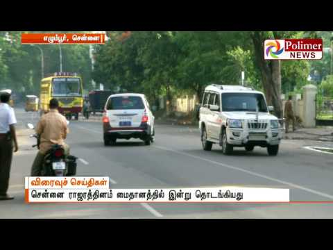 TN Police officers Physical fitness test to begin today | Polimer News