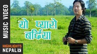 Yo Pyaro Bardiya - New Nepali Adhunik Song 2017/2074   Surendra Shrestha