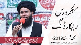 Sukkur Dars Recording ll  Vol# 014  ll 03-02-2019 ll Sheikh ul Wazaif