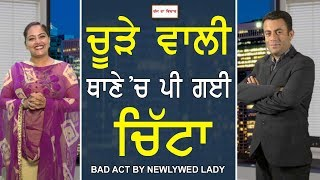 Chajj Da Vichar#547_Bad Act By Newlywed Lady