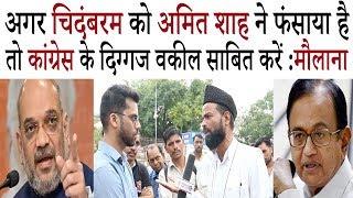 इस मुस्लिम भाई ने चिदंबरम के वकीलों कपिल सिब्बल,सलमान खुर्शीद और सिंघवी की पोल खोल कर रख दी