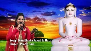 ||मेरा कस के पकड़ लो हाथ||Mera Kas ke pakad lo hath #Bhajan Latest 2016#Singer Prachi Jain Official
