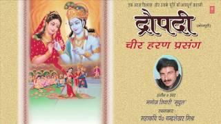 Draupadi ( Draupadi Ki Vyatha Kath ) Prasang By Manoj Tiwari ' Mridul '