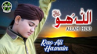 New Humd 2019 - Allah Hoo - Rao Ali Hasnain - Official Video - Safa Islamic - 2019