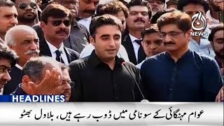 Headlines 6 PM | 18 October 2018 | Aaj News
