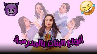 ضحك على انواع البنات بالمدرسة - حنان و روان - عائلة عدنان