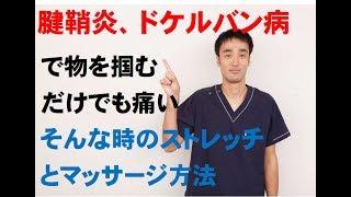 腱鞘炎、ドケルバン病でものを掴むのも辛い。効果的なストレッチとマッサージ|兵庫県西宮ひこばえ整体院