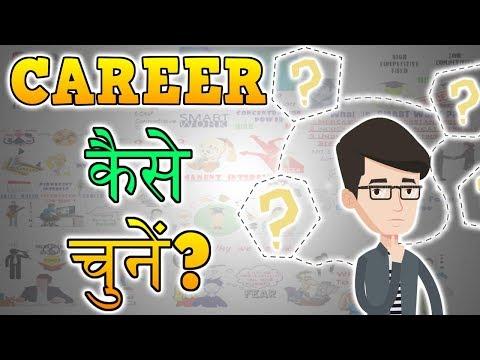 सही कैरियर कैसे चुनें | HOW TO CHOOSE A CAREER | Motivational Video in Hindi