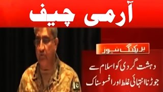 Army Chief Speech - WE WILL NOT LET TERRORISTS RULE!