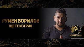 RUMEN BORILOV - SHTE TE IZTRIYA (OFFICIAL VIDEO, 2019) / Румен Борилов - Ще те изтрия