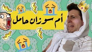 Um Souzan is Pregnant   مريضة اهتمام   أم سوزان حامل