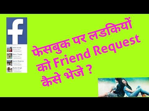 How to send More friend request on  facebook in Hindi/Urdu