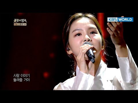 Song Sohee - Will Forget You | 송소희 - 나는 너를 [Immortal Songs 2 / 2017.12.30]