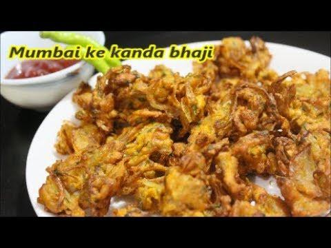 सिर्फ 1 चम्मच पानी में बनाइये मुंबई के ठेलेवाले के तरह कंदा भजी (प्याज़ पकोड़े )/onion pakoda