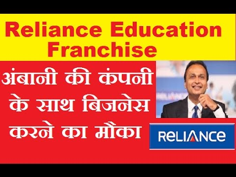 Business ideas in hindi, in india start reliance education franchise | Top best smart business idea