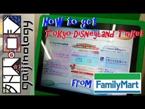 *How to get DISNEYLAND tickets from FAMILYMART*| How to Gaijin