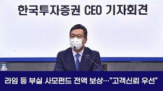 """한국투자증권, 라임 등 부실 사모펀드 전액보상...""""고객신뢰 우선"""""""