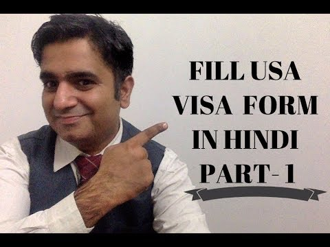 Fill DS 160 USA VISA APPLICATION FORM IN HINDI PART 1